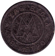 Metro Token - Samara (With dot, 1 big wave, 1 small wave) – reverse