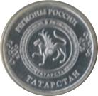 Token - Regions of Russia (Tatarstan) – obverse