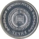 Token - Regions of Russia (Chechnya) – obverse