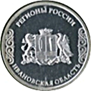 Token - Regions of Russia (Ivanovo Oblast) – obverse