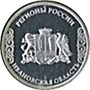 Token - Regions of Russia (Ivanovo Oblast) – obverse