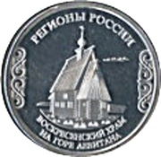 Token - Regions of Russia (Ivanovo Oblast) – reverse