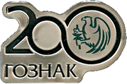 Token - Moscow Mint (200th Anniversary of Goznak) – reverse