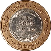 Amusement Token - City 2000 (UAE 22nd National Day) – obverse