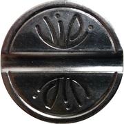Token - Vipi (Klanšek, Podbrezje) – obverse