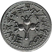 Replica - Roman Cultural Journey (Judea 69 AC) – reverse