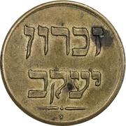 1 Piastre - Zichron Jacob – reverse