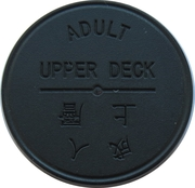 Token - Star Ferry (Adult Upper Deck) – obverse