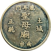 Token - Temple of Mazu (Tucheng) – obverse