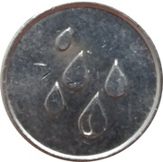 Car Wash Token - Auto Waschpark – reverse