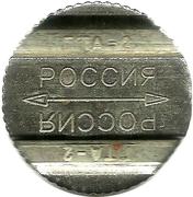Telephone Token - Kaliningrad (GTA-2) – reverse