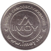 Car Wash Token - Imoy (Tver region) – reverse