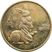 Token - Year of Rabbit – reverse