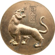 Medal - Year of Tiger – obverse
