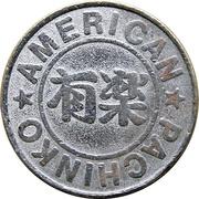 Token - Yuraku American Pachinko – reverse