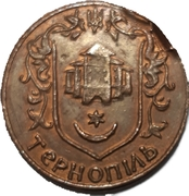 1 Good Luck Coin (Ternopil) – obverse