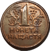 1 Good Luck Coin (Ternopil) – reverse