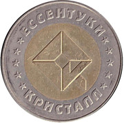 Car Wash Token - Crystal (Essentuki) – reverse