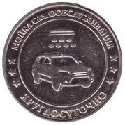 Car Wash Token - Green Wood (Essentuki) – reverse