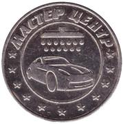 Car Wash Token - Master Center (Gorno-Dgutscii) – obverse