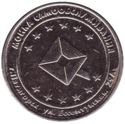 Car Wash Token - Master Center (Pyatigorsk) – reverse