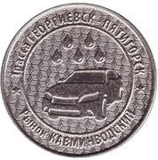 Car Wash Token - Market Kavminvodsky – obverse