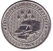 Car Wash Token - Market Kavminvodsky – reverse