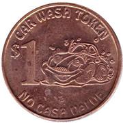 1 Dollar Car Wash Token - Peachtree Car wash (Hyattsville, Maryland) – reverse