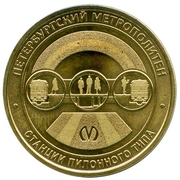 Metro Token - Saint Petersburg (Pylon-type stations) – obverse