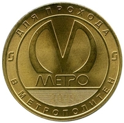 Metro Token - Saint Petersburg (Pylon-type stations) – reverse