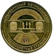 Metro Token - Saint Petersburg (Three-span stations) – obverse