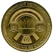 Metro Token - Saint Petersburg (Closed-type stations without side platforms) – obverse