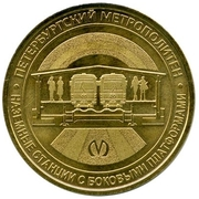 Metro Token - Saint Petersburg (Ground stations with side platforms) – obverse