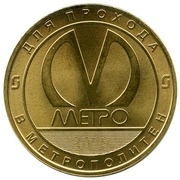 Metro Token - Saint Petersburg (Ground stations with side platforms) – reverse