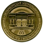 Metro Token - Saint Petersburg (Closed stations with side platforms) – obverse