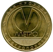 Metro Token - Saint Petersburg (Closed stations with side platforms) – reverse