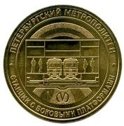 Metro Token - Saint Petersburg (Stations with side platforms) – obverse
