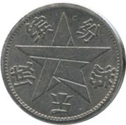 Token (5-pointed star) – reverse