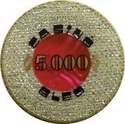 5000 - Casino Bled (Bled) – obverse