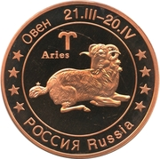 Token - Zodiac signs (Aries) – obverse