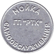 "Car Wash Token - Gp ""RTK"" (Donetsk DPR) – obverse"