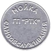 "Car Wash Token - Gp ""RTK"" (Donetsk DPR) – reverse"