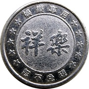 Game Token - Xiangle – obverse