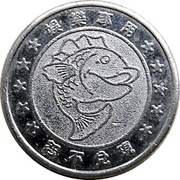 Game Token - Xiangle – reverse