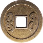Replica - 1 Cash - Guangxu (Boo-Fu) – reverse
