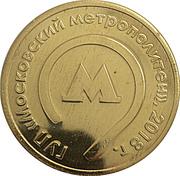 Token - Moscow Metro (Station