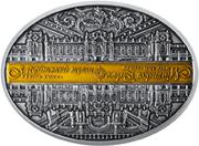 Token - Mariinsky Palace – reverse