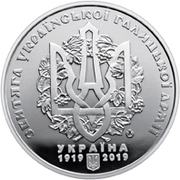 Medal - 100th anniversary of the Chortkiv's offensive – obverse