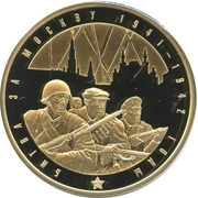 Token - Military glory of Russia (Battle for Moscow) – obverse