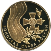 Token - Military glory of Russia (Battle for Moscow) – reverse
